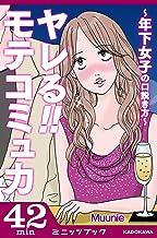 表紙: ヤレる!! モテコミュ力 ~年下女子の口説き方~ (カドカワ・ミニッツブック) | Muunie