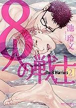 8人の戦士(2) (ビーボーイコミックスデラックス)