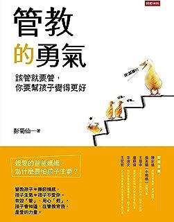 管教的勇氣:該管就要管,你要幫孩子變得更好 (Traditional Chinese Edition)