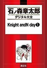 表紙: Knight andN day(1) (石ノ森章太郎デジタル大全) | 石ノ森章太郎