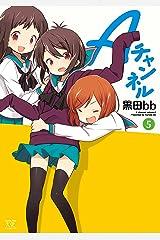 Aチャンネル 5巻 (まんがタイムKRコミックス) Kindle版