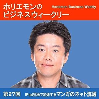 ホリエモンのビジネスウィークリーVOL.27 iPad登場で加速するマンガのネット流通