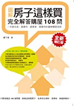 "Ж€їе­ђйЂ™жЁЈиІ·пјље®Ње…Ёи§Јз­""購屋108е•Џ: (全新增訂版) (Traditional Chinese Edition)"
