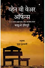 When we were orphans (Marathi) (Marathi Edition) Kindle Edition