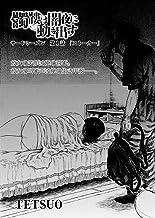 表紙: 髑髏は闇夜に動き出す サードシーズン【連載版】第1話「ストーカー」 (WEB BULL) | TETSUO