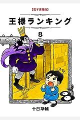 王様ランキング(8) (BLIC) Kindle版