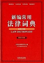 新编常用法律词典(案例应用版)(升级版)