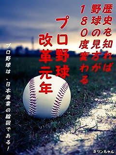 プロ野球「改革元年」