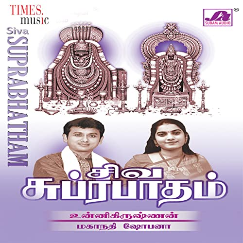 Siva Suprabhatham by Unnikrishnan & Mahanadhi Shobana on Amazon