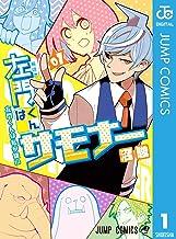 表紙: 左門くんはサモナー 1 (ジャンプコミックスDIGITAL) | 沼駿