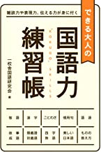 表紙: できる大人の国語力練習帳 | 一校舎国語研究会
