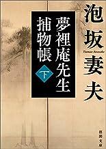 表紙: 夢裡庵先生捕物帳 (下) (徳間文庫) | 泡坂妻夫