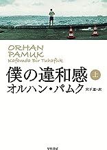 表紙: 僕の違和感 上 (早川書房) | オルハン パムク