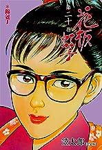 表紙: 花板虹子【完全版】20   笠 太郎