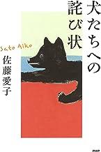 表紙: 犬たちへの詫び状 | 佐藤 愛子