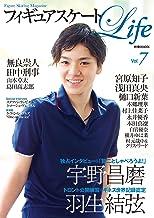 表紙: フィギュアスケートLife Vol.7 (扶桑社ムック) | フィギュアスケートLife