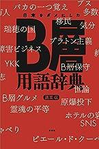 表紙: 日本をダメにしたB層用語辞典 | 適菜収