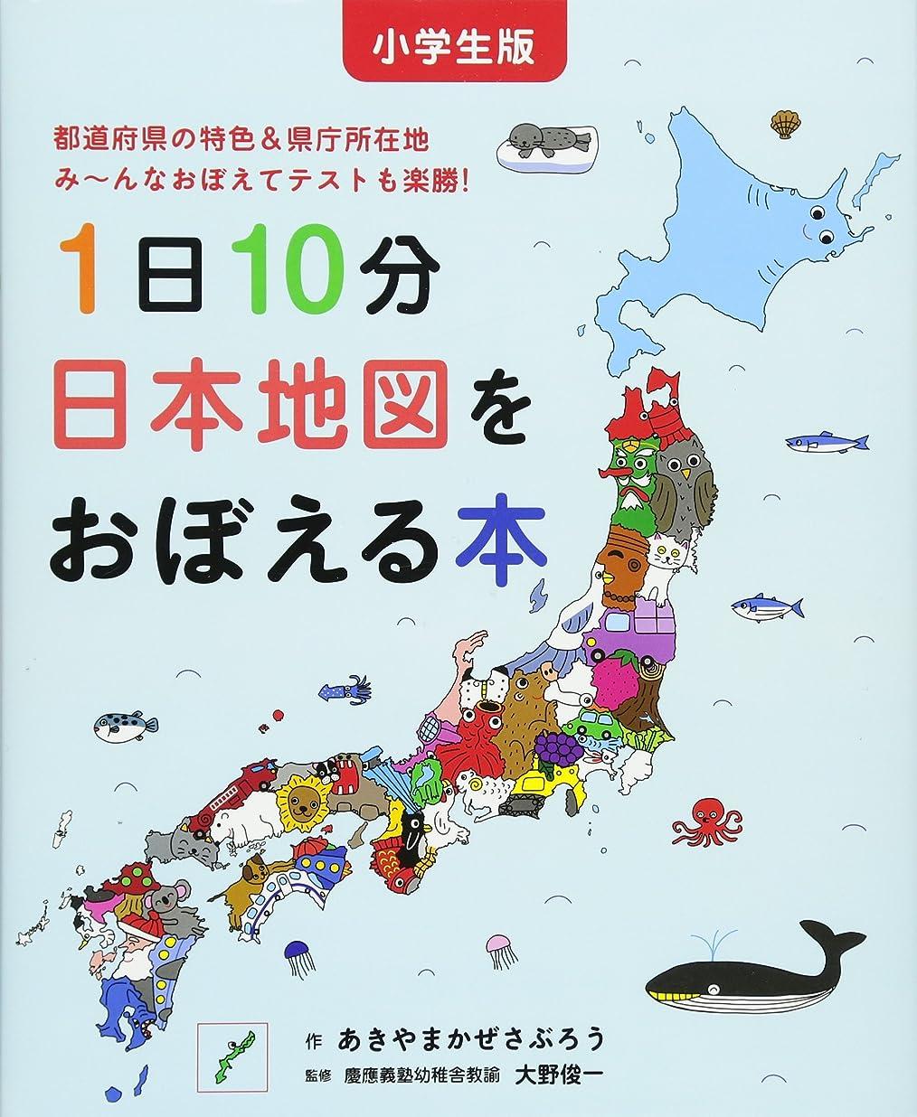 賭け階層ゆりかご小学生版 1日10分日本地図をおぼえる本 (コドモエのえほん)