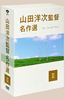 山田洋次監督 名作選II (3枚組) [DVD]