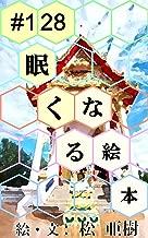 Good sleep #128 (Japanese Edition)