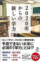 表紙: 2020年からの新しい学力 (SB新書)   石川 一郎