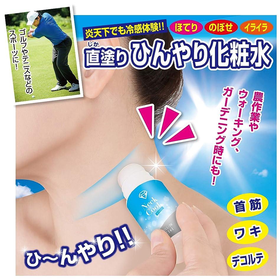 なんとなくヘッドレス横に熱中対策に瞬間クール!【ネッククール】
