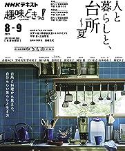 NHK 趣味どきっ!(水曜) 人と暮らしと、台所~夏 2021年 8月~9月 [雑誌] (NHKテキスト)