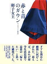 表紙: 赤と青のガウン オックスフォード留学記   彬子女王