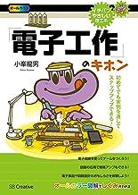 表紙: 「電子工作」のキホン 初めてでも実例を通してステップアップできる! (イチバンやさしい理工系) | 小峯 龍男