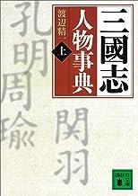 表紙: 三國志人物事典(上) (講談社文庫) | 渡辺精一
