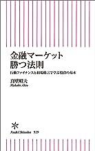 表紙: 金融マーケット 勝つ法則 行動ファイナンスと相場格言で学ぶ投資の基本 (朝日新書) | 真壁昭夫