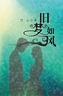 Jiu meng Ru Feng (Chinese Edition)