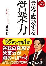 表紙: 【無料小冊子】最短で成功する営業力 | 後藤伸