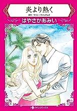 ハーレクインオフィスセット 2021年 vol.8 (ハーレクインコミックス)