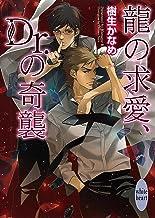 表紙: 龍の求愛、Dr.の奇襲 龍&Dr.(6) (講談社X文庫) | 奈良千春