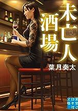 表紙: 未亡人酒場 (実業之日本社文庫) | 葉月 奏太