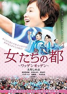 女たちの都 ~ワッゲンオッゲン~ [DVD]