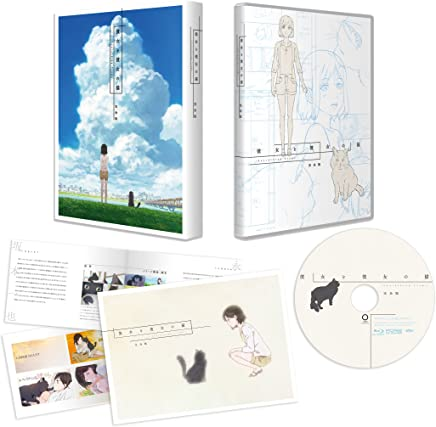 「彼女と彼女の猫 -Everything Flows-」完全版(Blu-ray)