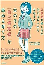 表紙: 女の子の「自己肯定感」を高める育て方 思春期の接し方が子どもの人生を左右する! | 吉野 明