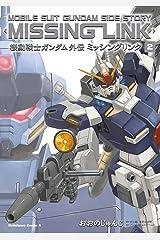 機動戦士ガンダム外伝 ミッシングリンク(2) (角川コミックス・エース) Kindle版