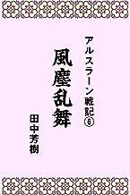 表紙: アルスラーン戦記6風塵乱舞 (らいとすたっふ文庫) | 田中芳樹