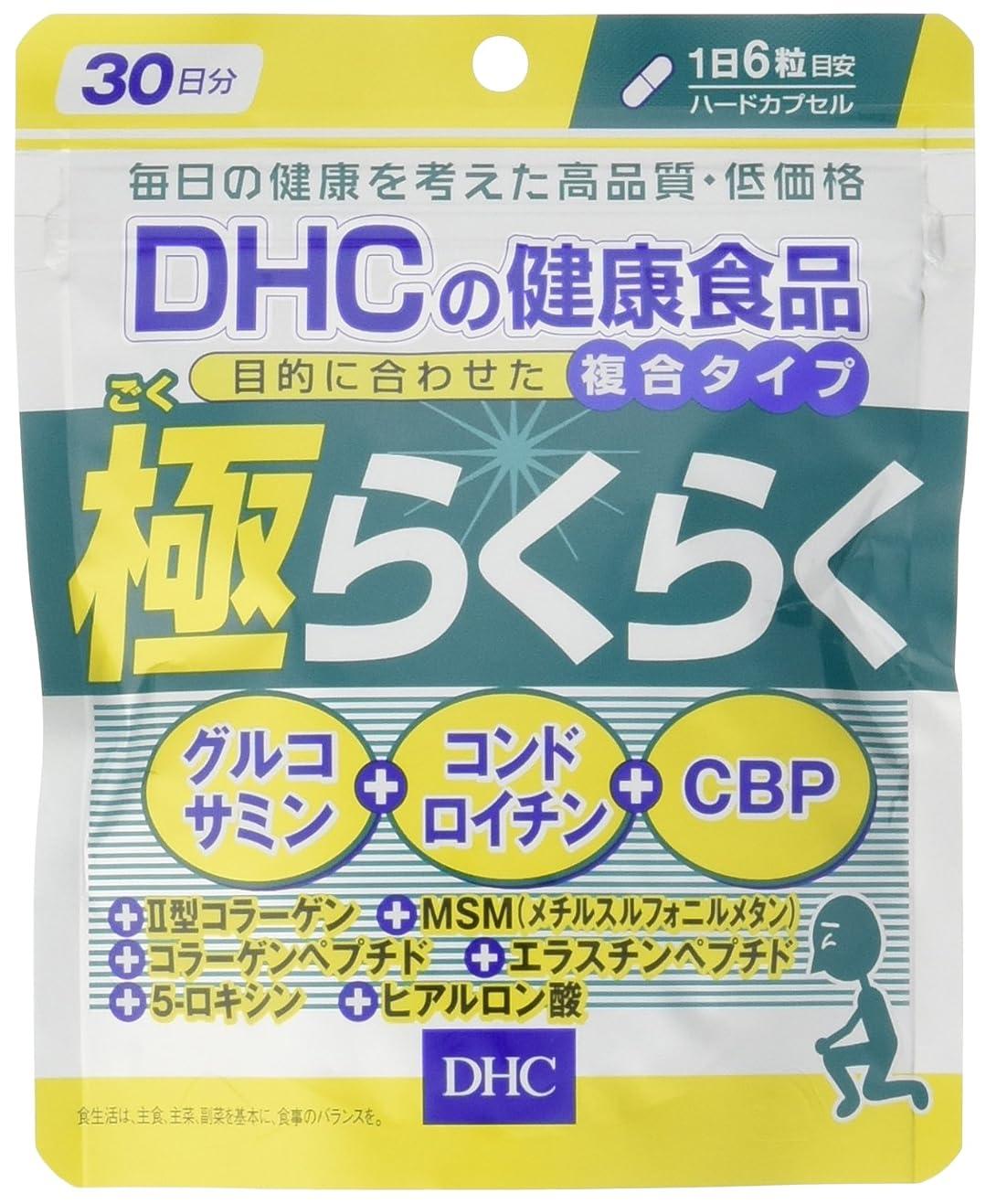カール気性詐欺DHC 極らくらく 30日分 ×3個セット
