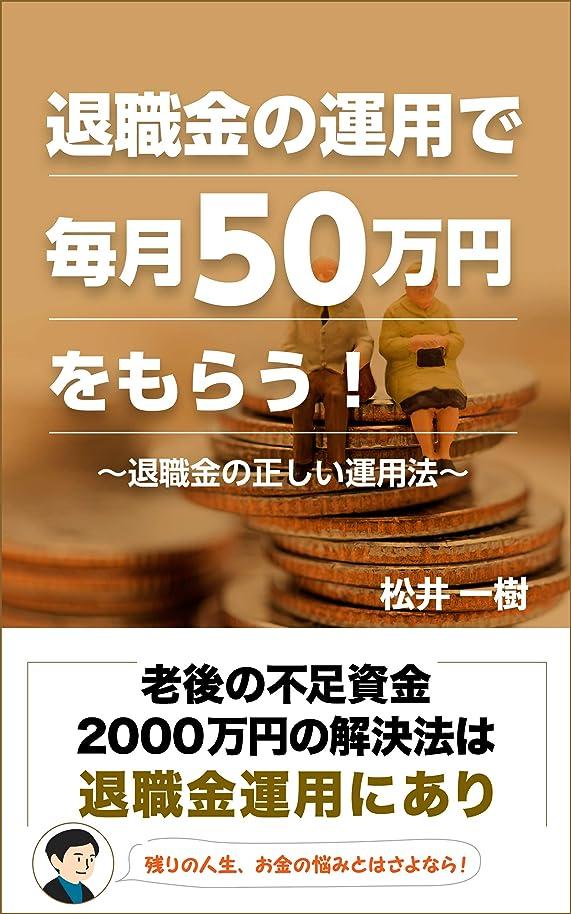 いっぱい受け入れた完全に退職金の運用で毎月50万円をもらう!~退職金の正しい運用法~