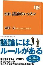 表紙: 新版 議論のレッスン (NHK出版新書) | 福澤 一吉