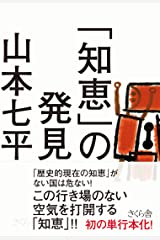 「知恵」の発見 Kindle版
