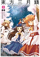 表紙: 東方三月精 Oriental Sacred Place(3) (カドカワデジタルコミックス) | ZUN