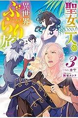 聖女二人の異世界ぶらり旅 3 (カドカワBOOKS) Kindle版
