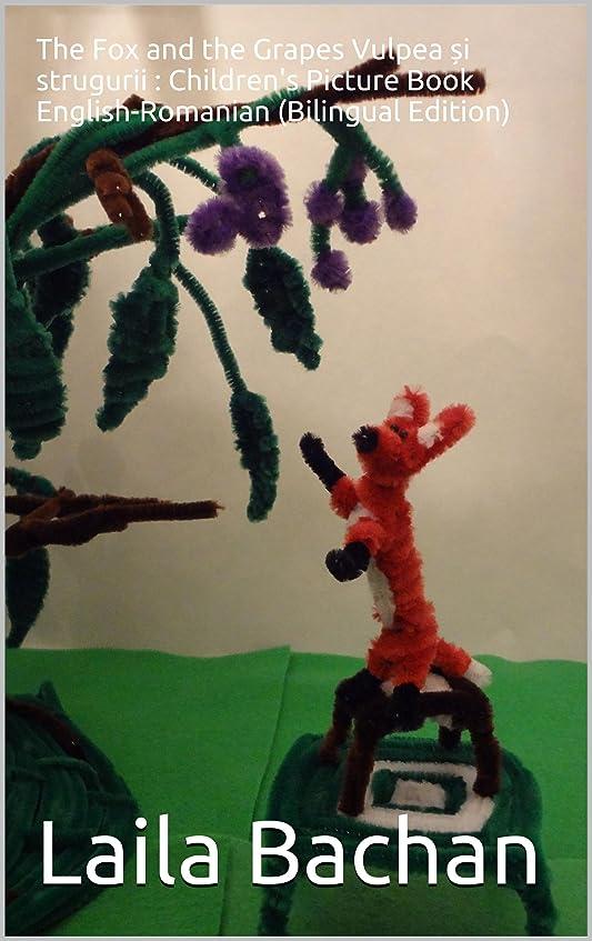 重荷怒って摂動The Fox and the Grapes Vulpea ?i strugurii : Children's Picture Book English-Romanian (Bilingual Edition) (English Edition)