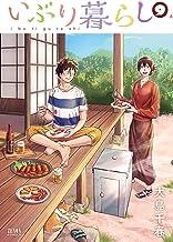 表紙: いぶり暮らし  9巻 (ゼノンコミックス) | 大島千春