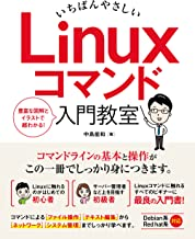 表紙: いちばんやさしい Linuxコマンド 入門教室 | 中島 能和
